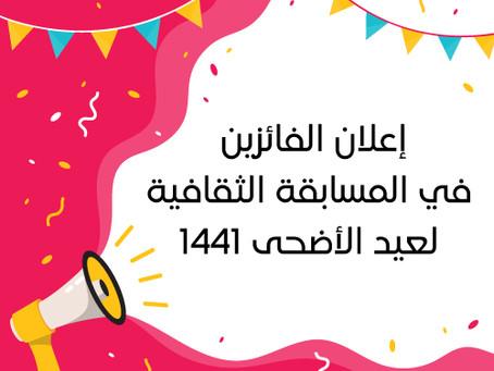 إعلان نتيجة المسابقة الثقافية لعيد الأضحى المبارك