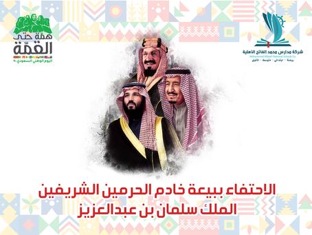 الاحتفاء ببيعة خادم الحرمين الشريفين الملك سلمان بن عبدالعزيز (المرحلة المتوسطة)