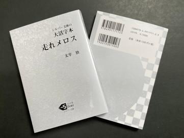 シルバー文庫「走れメロス」発売!