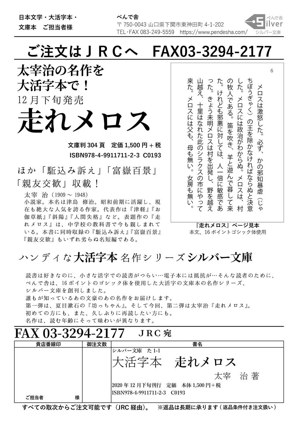 JRC注文票_走れメロス