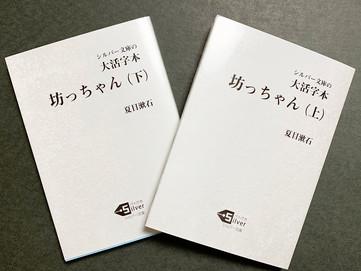 シルバー文庫「坊っちゃん」上下巻、発売!
