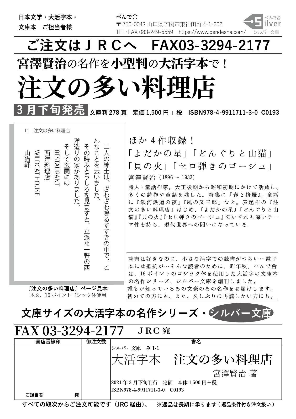 JRC注文票_注文の多い料理店