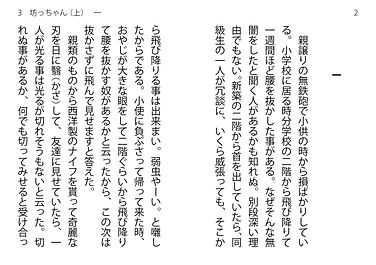 文庫版_坊ちゃん上(本文見本).jpg