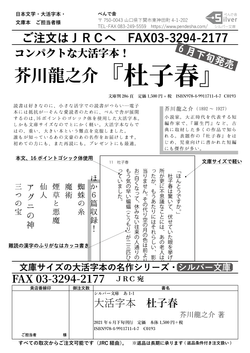 JRC注文票_杜子春