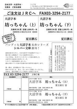 JRC注文票_坊っちゃん上下
