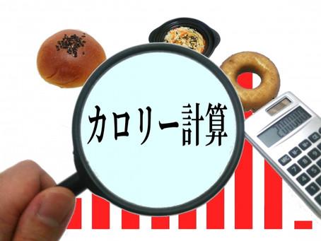 【八尾市 河内山本 美顔矯正 整体】ダイエット方法②カロリー計算