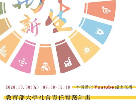 教育部USR推動中心將於10月30日(五)辦理線上共同培力活動:About USR Hub,請各位師長踴躍報名參加。