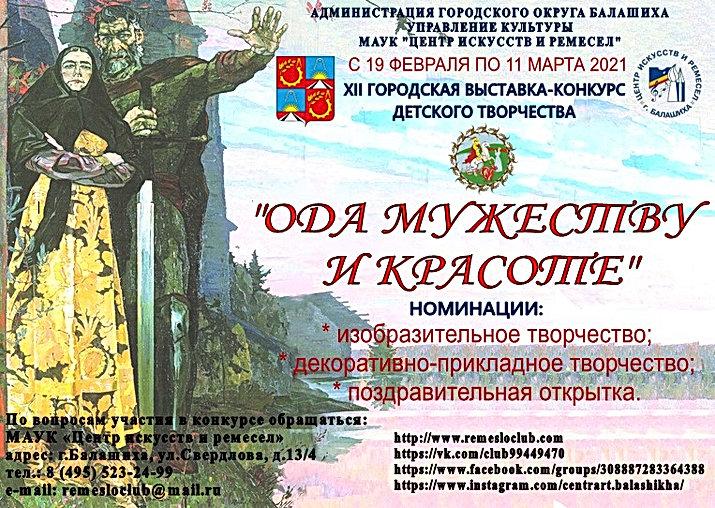 АфишаОда_21.jpg