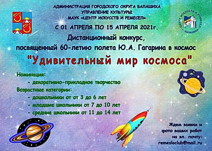Афиша_Космос.jpg