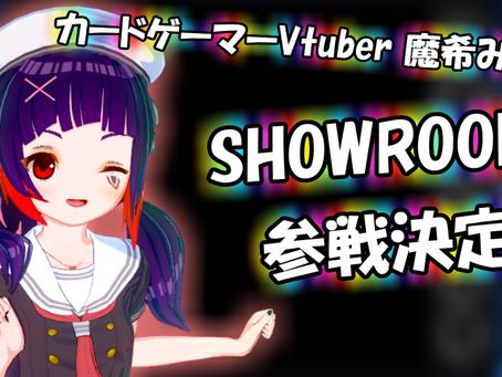【お知らせ】SHOWROOMへの参加が決定