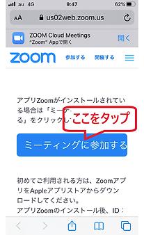 Zoomスマホ用(参加する).png
