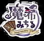 魔希みちるロゴ_1000_935.png