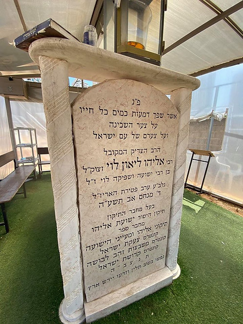 Rabbi Eliyahu Leon Levi, Kabbalist