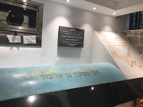 Rabbi Meir Baal Haness Full Sponsorship Prayer Trek