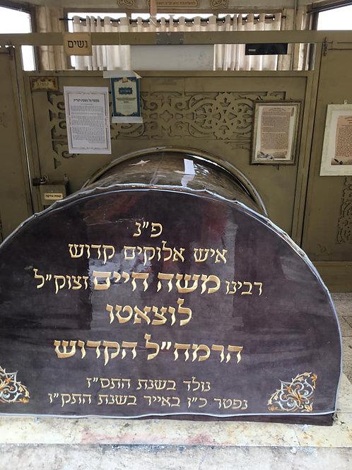 Ramhal (Moshe Chaim Luzzatto) Pray Trek Full Sponsorship