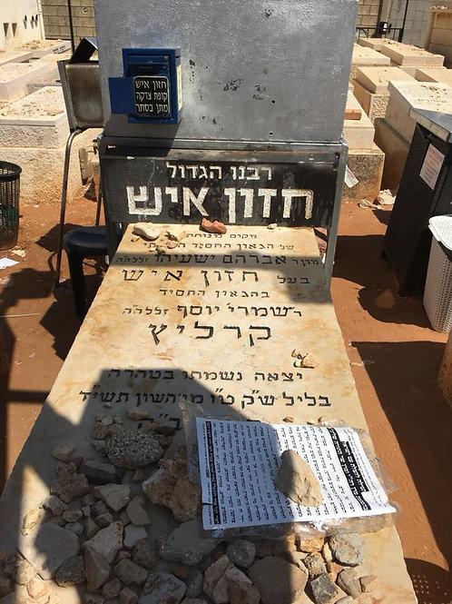 Avraham Yeshaya Karelitz (Magnum Opus, Chazon Ish) Full Sponsorship Prayer Trek