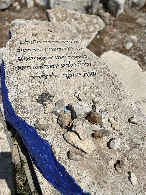 Rabbi Yehuda Bar Yitzhak Ayash