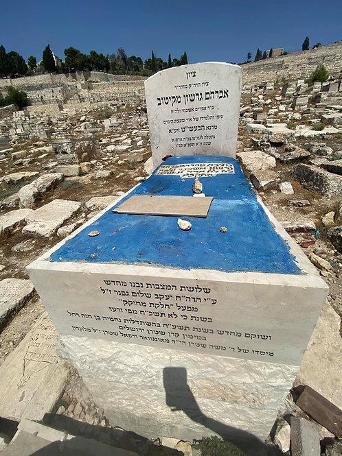 Rabbi Avraham Gershon of Kitub