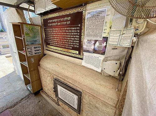 Rebbe Yehuda Zev Leibowitz