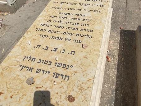 Rabbi Ovadia Yosef Prayer Trek