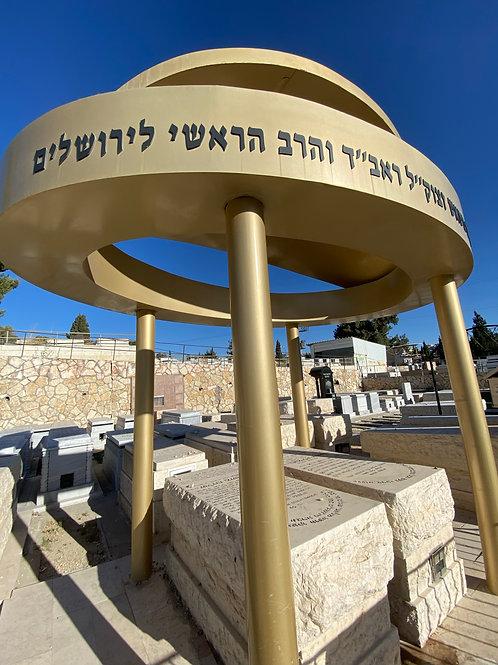 Rabbi Shalom Mashash שלום משאש
