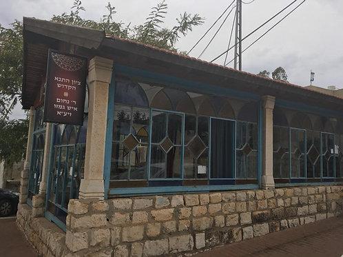 Rabbi Nachum Ish Gamzu Full Sponsorship Prayer Trek