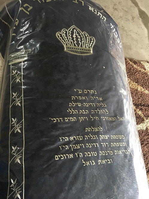 Rabbi Elazar Ben Arach