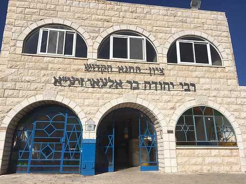Rabbi Yehuda bar Ilai Full Sponsorship Prayer Trek