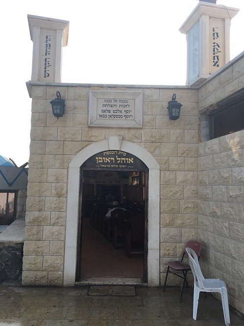 Rabbi Akiva Full Sponsorship Prayer Trek