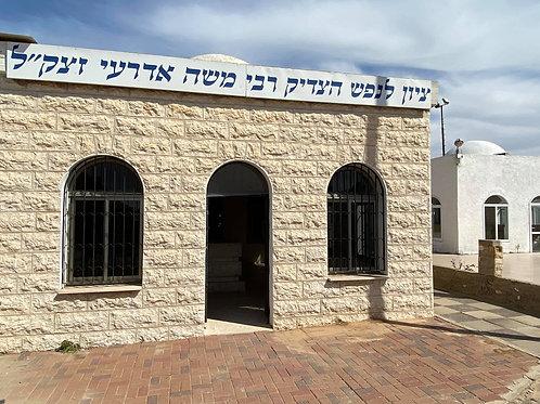 Rabbi Moshe Bar Yitzhak Adrei