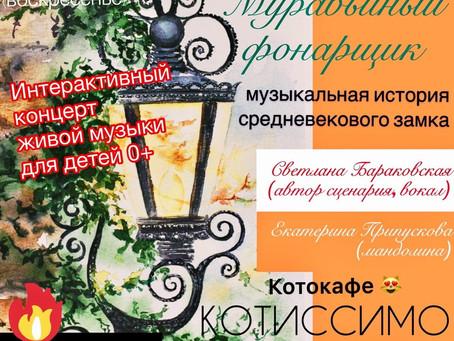 27 октября, воскресенье, 16.00 - 18.00 || Муравьиный фонарщик. Концерт для детей и котиков