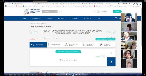 РАУГ Видеоконференсвязь