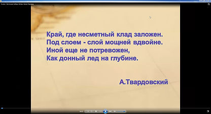 9 класс  Восточная Сибирь Литвин Лилия П