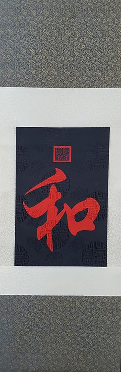 "38"" Chinese Fabric Scroll Harmony"