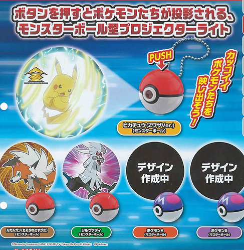 Pokemon Sun Moon Figure
