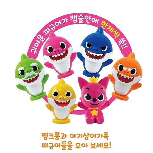 Pinkfong Baby Shark Capsule Surprise Figure