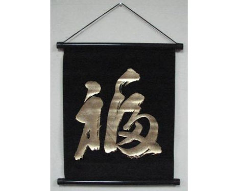 """11""""x13"""", Rayon Scroll - Fortune"""