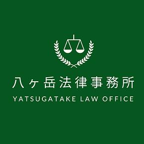 八ヶ岳法律事務所rigi.png