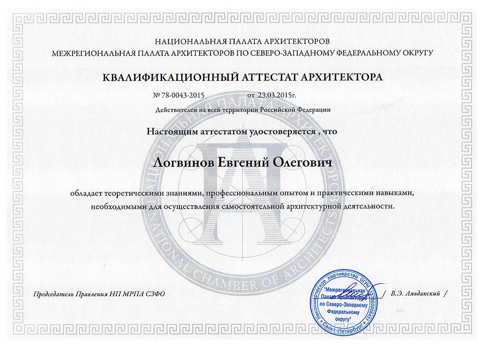 КВАЛИФИКАЦИОННЫЙ АТТЕСТАТ АРХИТЕКТОРА