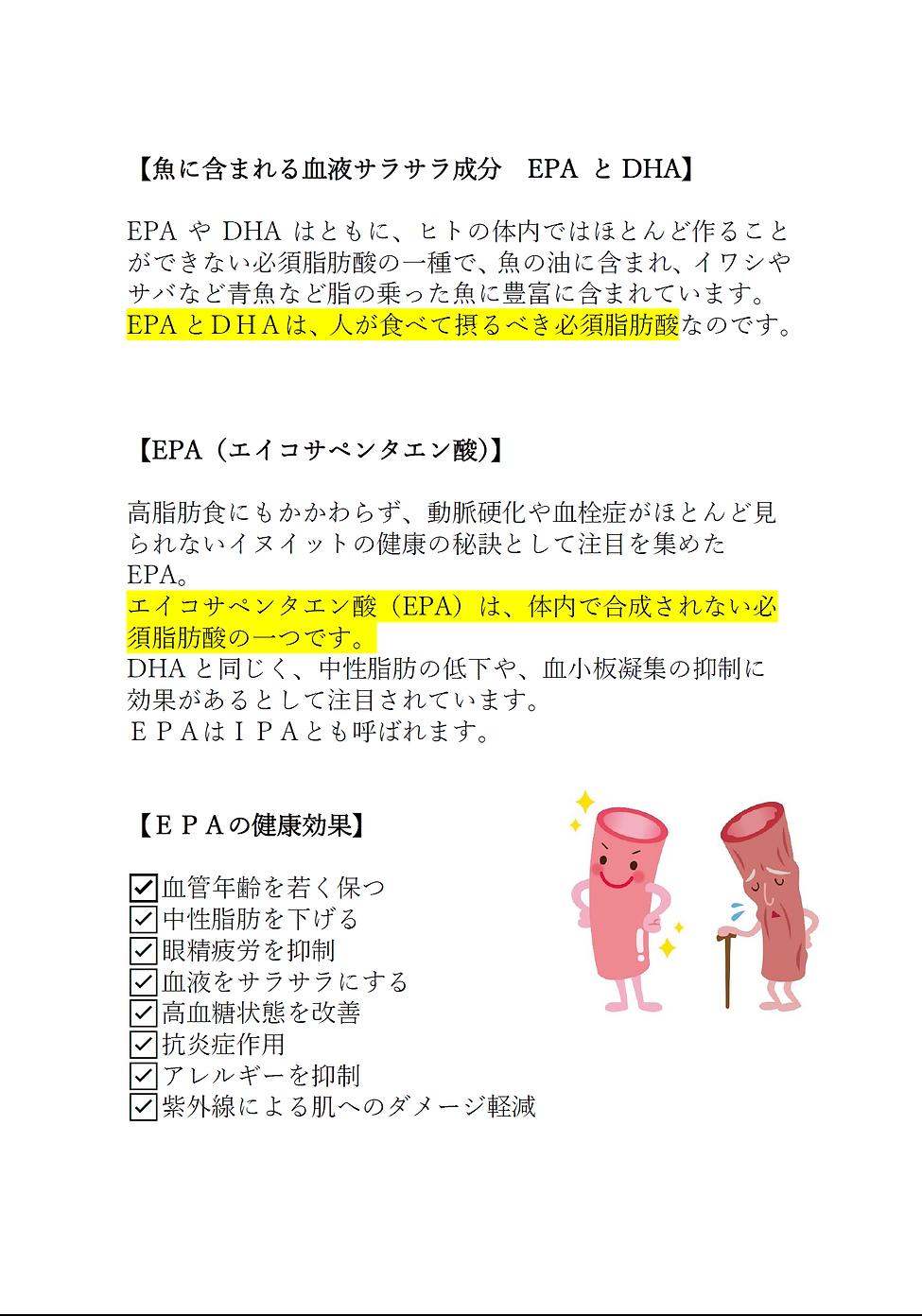 血液サラサラ 4ページ.png