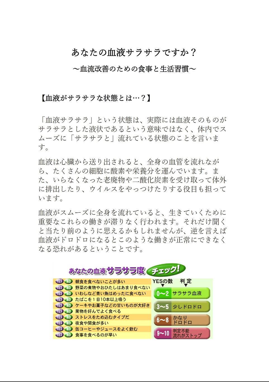 血液サラサラ 1ページ.jpg