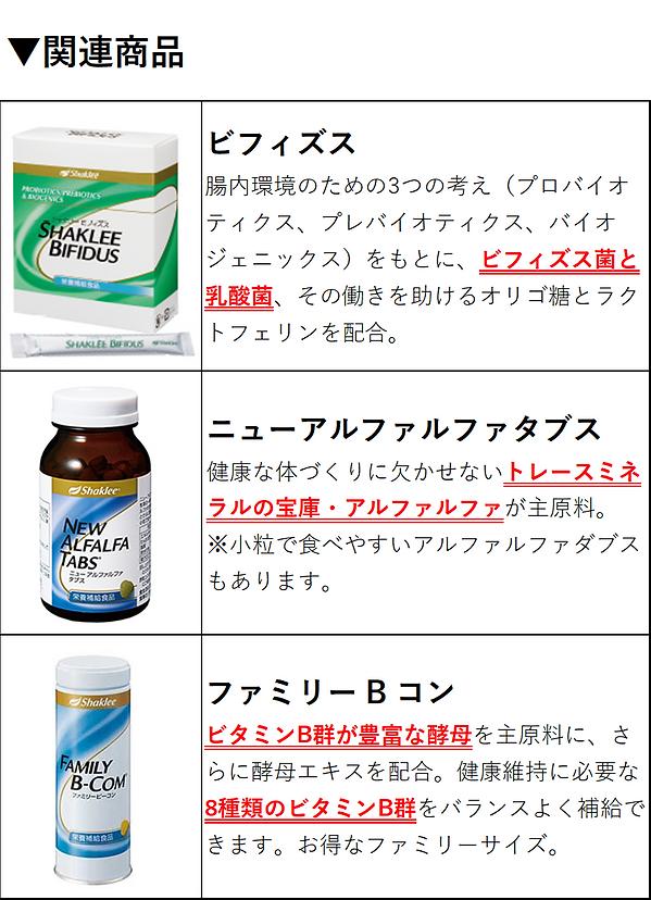 関連商品1.png