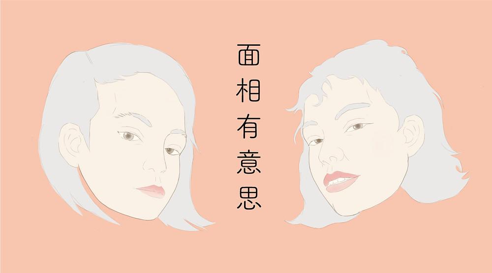 面相 : 細心女vs粗魯女
