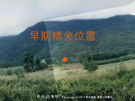 慈濟 - 發源地風水(2009)
