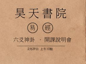 昊天書院 - 易經六爻神卦 - 開課說明會