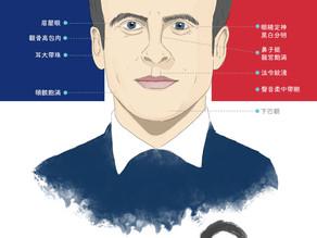 面相:新的一頁,法國史上最年輕總統—馬克宏(Emmanuel Macron)