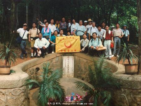 毛澤東 - 祖墳、祖宅風水(1990)