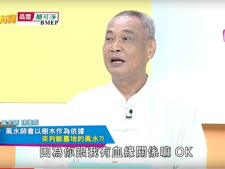 8/15震震有詞說風水!