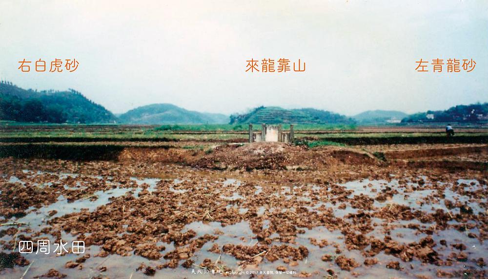 馬英九先生 祖墳風水 / 湖南雙陽村 攝