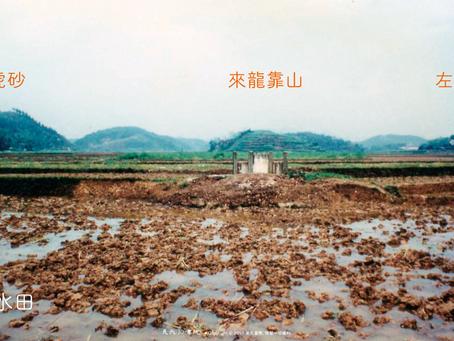 馬英九先生 - 祖墳、祖宅風水(1991)